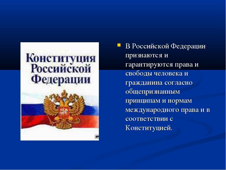В Российской Федерации признаются и гарантируются права и свободы человека и...