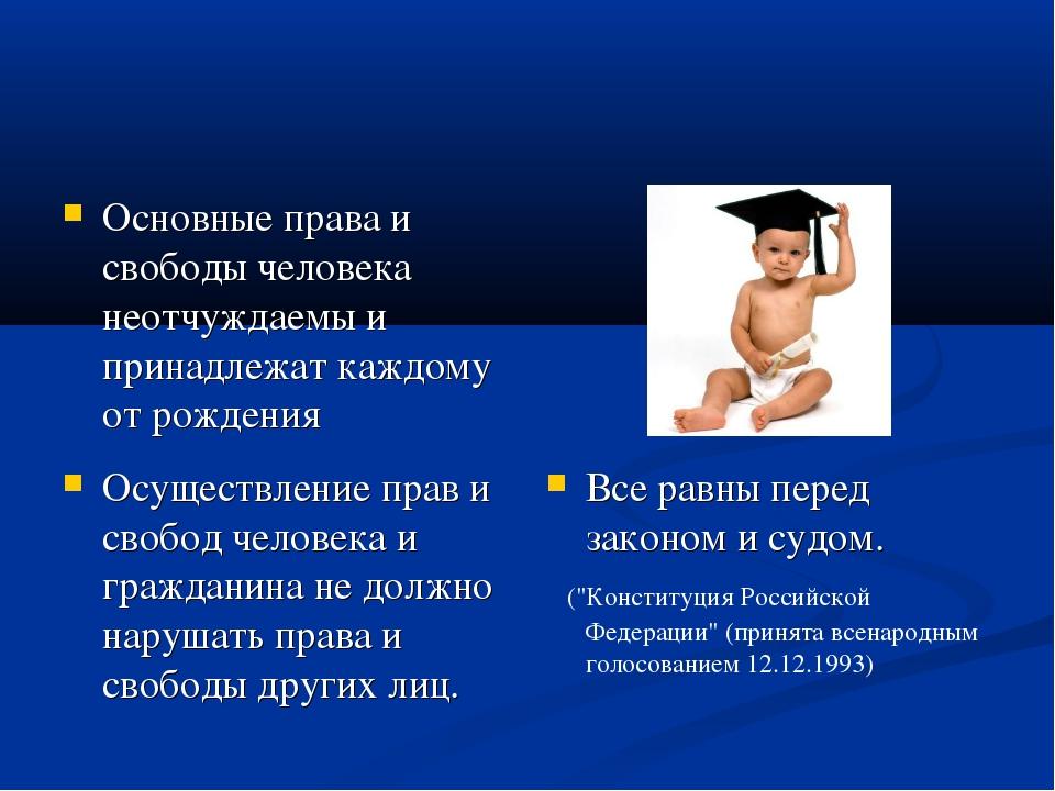 Основные права и свободы человека неотчуждаемы и принадлежат каждому от рожде...