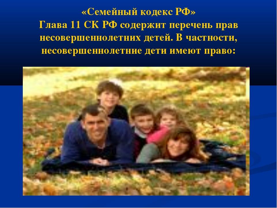 «Семейный кодекс РФ» Глава 11 СК РФ содержит перечень прав несовершеннолетних...