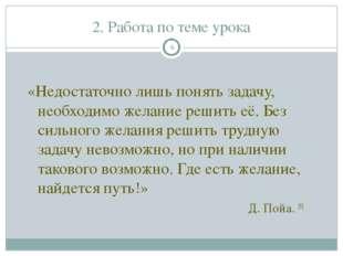 2. Работа по теме урока «Недостаточно лишь понять задачу, необходимо желание