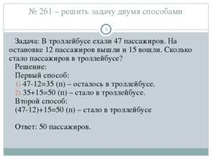 № 261 – решить задачу двумя способами Задача: В троллейбусе ехали 47 пассажир