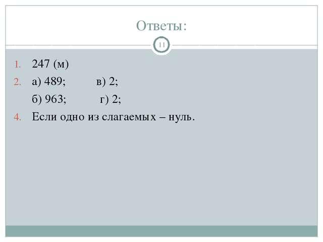 Ответы: 247 (м) а) 489; в) 2; б) 963; г) 2; Если одно из слагаемых – нуль. *