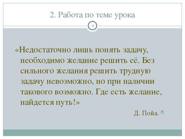 2. Работа по теме урока «Недостаточно лишь понять задачу, необходимо желание...