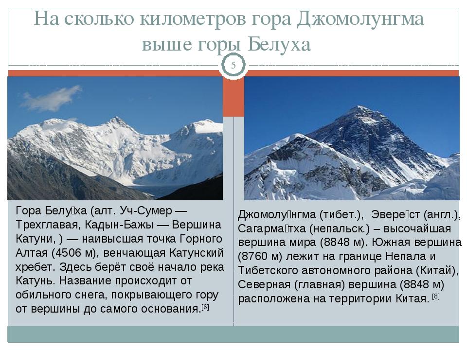 На сколько километров гора Джомолунгма выше горы Белуха * Гора Белу́ха (алт....
