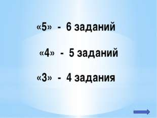 «5» - 6 заданий «4» - 5 заданий «3» - 4 задания