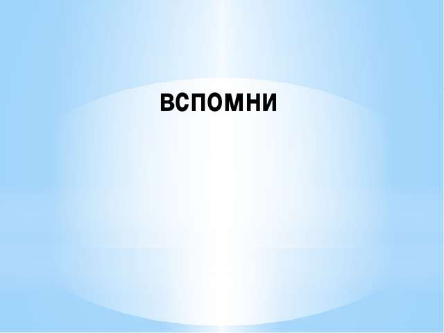 Дружно все вместе I вариант II вариант Г О С П О Д И Н Iвариант IIвариант а б...
