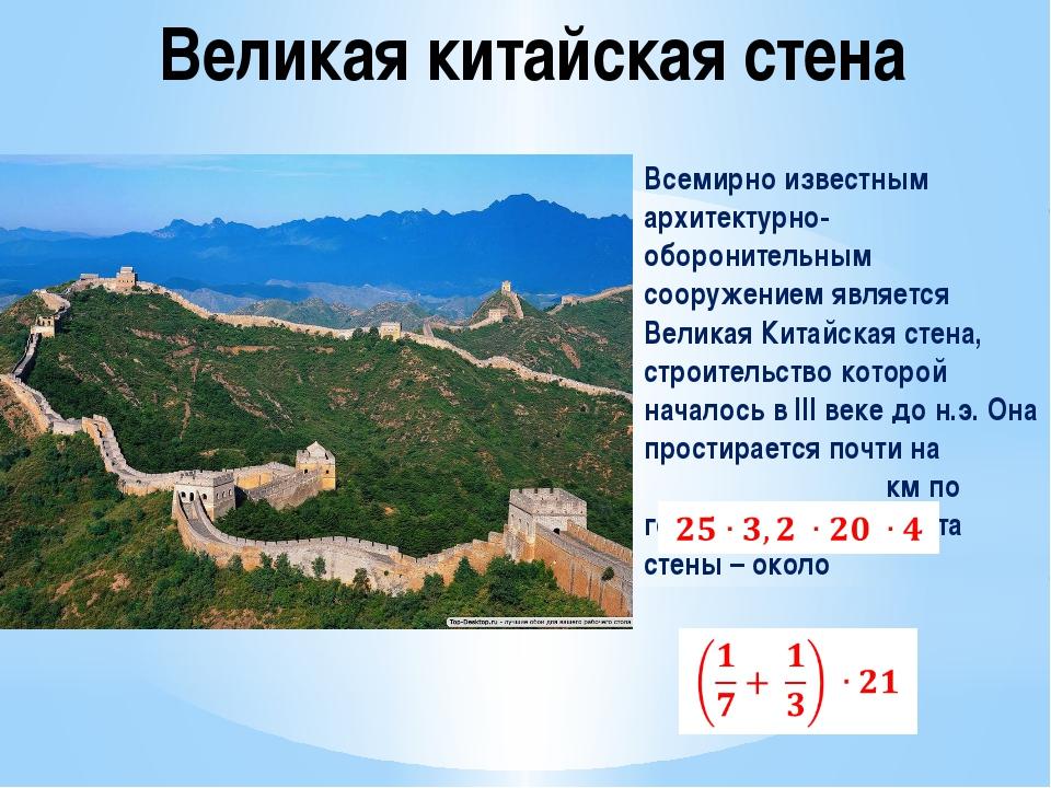 Великая китайская стена А ширина такова, что по ней в ряд могут одновременн...