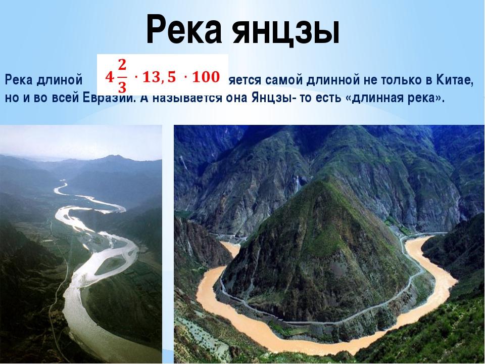 Китай занимает место в мире по величине занимаемой территории. Страна являетс...