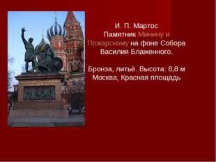 И. П. Мартос Памятник Минину и Пожарскому на фоне Собора Василия Блаженного.