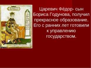 Царевич Фёдор- сын Бориса Годунова, получил прекрасное образование. Его с ран