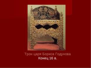 Трон царя Бориса Годунова Конец 16 в.