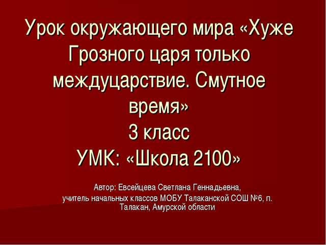 Урок окружающего мира «Хуже Грозного царя только междуцарствие. Смутное время...