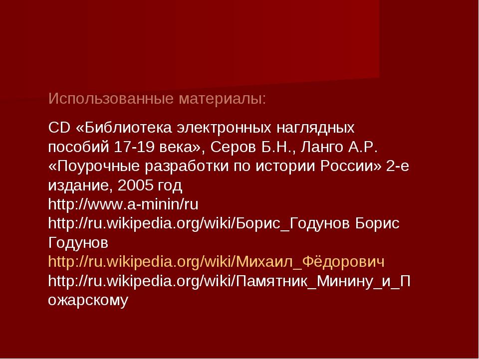 Использованные материалы: СD «Библиотека электронных наглядных пособий 17-19...