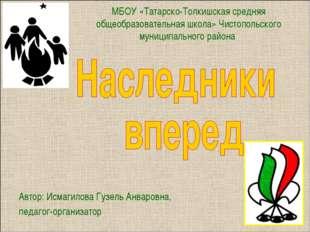 МБОУ «Татарско-Толкишская средняя общеобразовательная школа» Чистопольского м