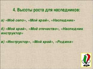 4. Высоты роста для наследников: а) «Моё село», «Мой край», «Наследник» б) «М