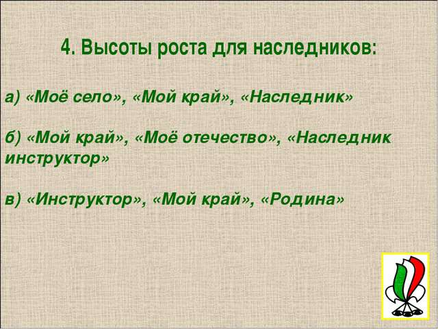 4. Высоты роста для наследников: а) «Моё село», «Мой край», «Наследник» б) «М...
