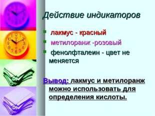 Действие индикаторов лакмус - красный метилоранж -розовый фенолфталеин - цвет