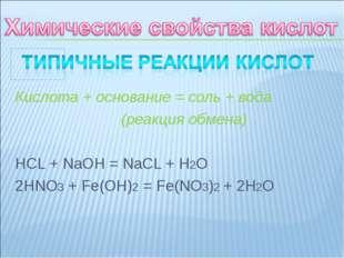 Кислота + основание = соль + вода (реакция обмена) HCL + NaOH = NaCL + H2O 2