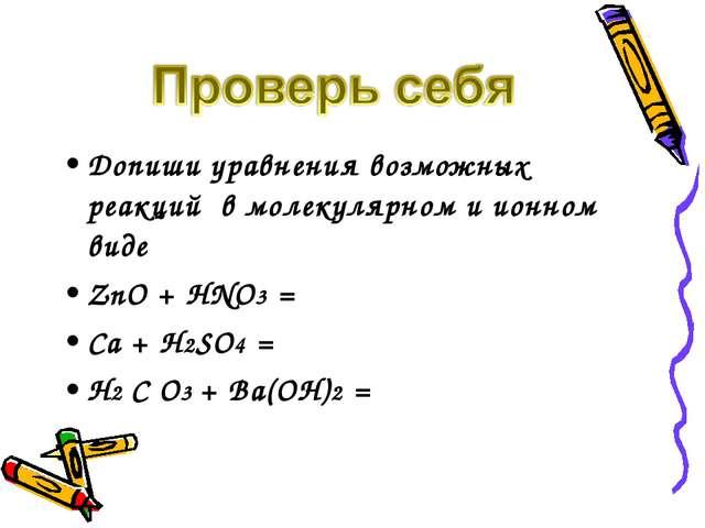Допиши уравнения возможных реакций в молекулярном и ионном виде ZnO + HNO3 =...