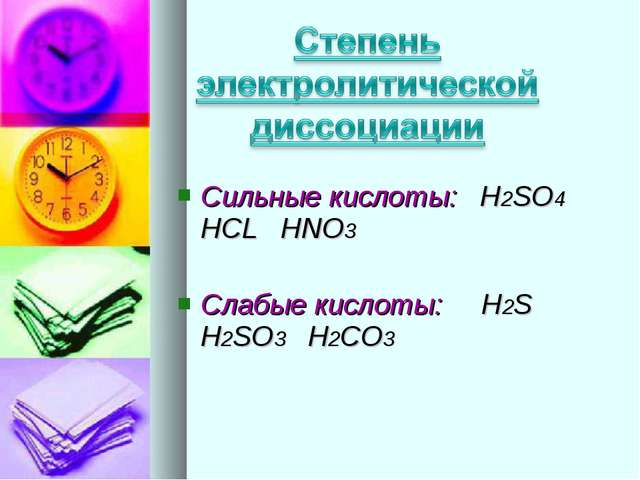 Сильные кислоты: H2SO4 HCL HNO3 Слабые кислоты: H2S H2SO3 H2CO3