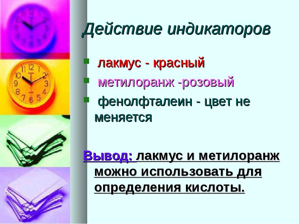 Действие индикаторов лакмус - красный метилоранж -розовый фенолфталеин - цвет...