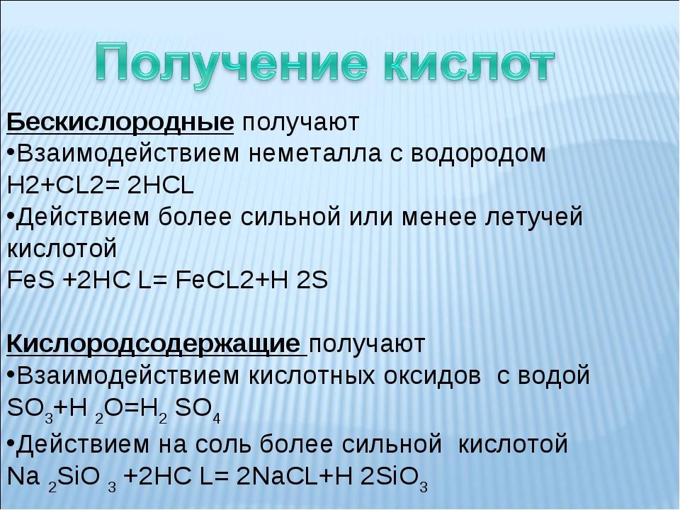 Бескислородные получают Взаимодействием неметалла с водородом Н2+СL2= 2НСL Д...
