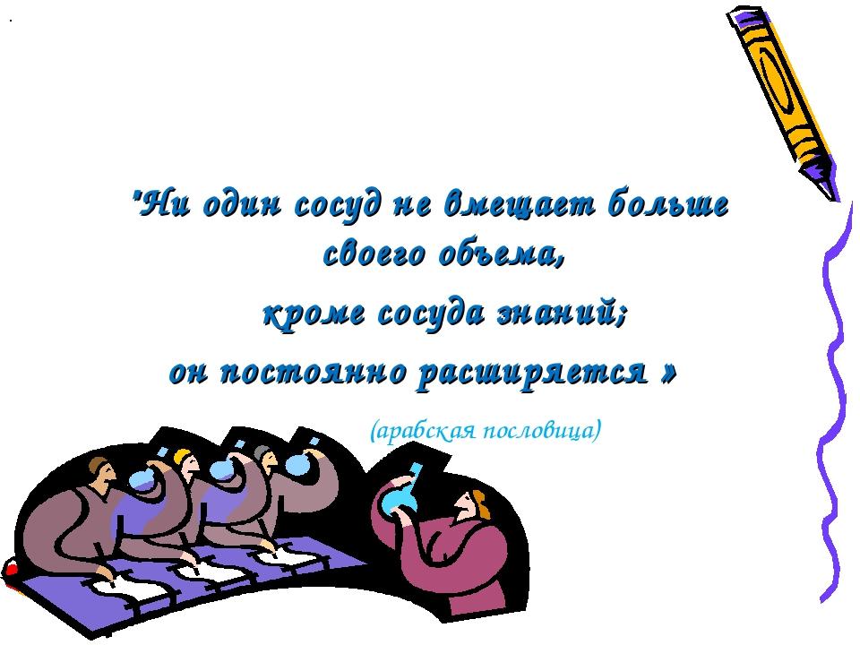 """""""Ни один сосуд не вмещает больше своего объема,  кроме сосуда знаний; он пос..."""