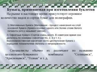 Бумага, применяемая при изготовлении буклетов На рынке в настоящее время при