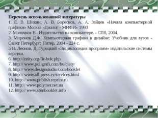 Перечень использованной литературы 1. Е. В. Шикин, А. В. Боресков, А. А. Зай