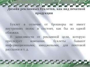 Дизайн рекламных буклетов, как вид печатной продукции Буклет в отличие от бр