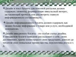 Дизайн и текст буклета для почтовой рассылки должен содержать элементы, форм