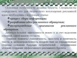 Основные особенности дизайна буклета. Специалисты определяют, что для творче