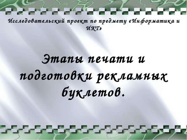 Исследовательский проект по предмету «Информатика и ИКТ» Этапы печати и подг...