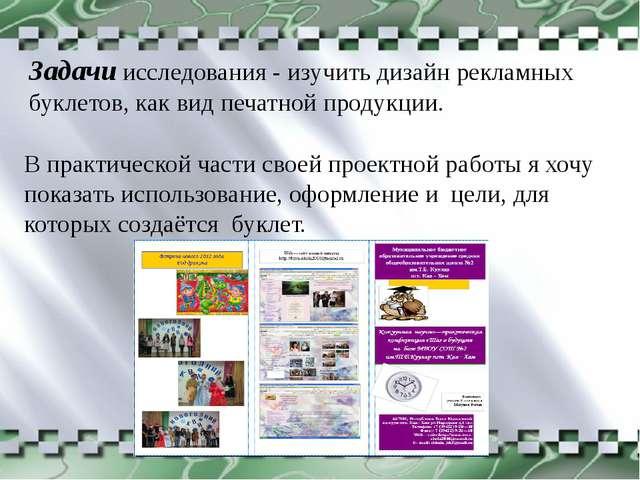 Задачи исследования - изучить дизайн рекламных буклетов, как вид печатной пр...