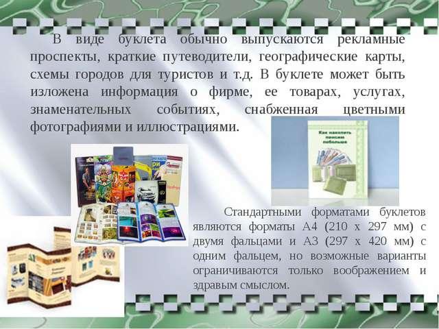 В виде буклета обычно выпускаются рекламные проспекты, краткие путеводители,...