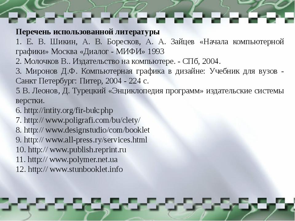 Перечень использованной литературы 1. Е. В. Шикин, А. В. Боресков, А. А. Зай...