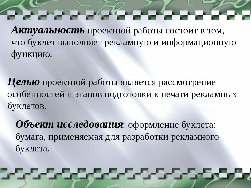 Целью проектной работы является рассмотрение особенностей и этапов подготовк...
