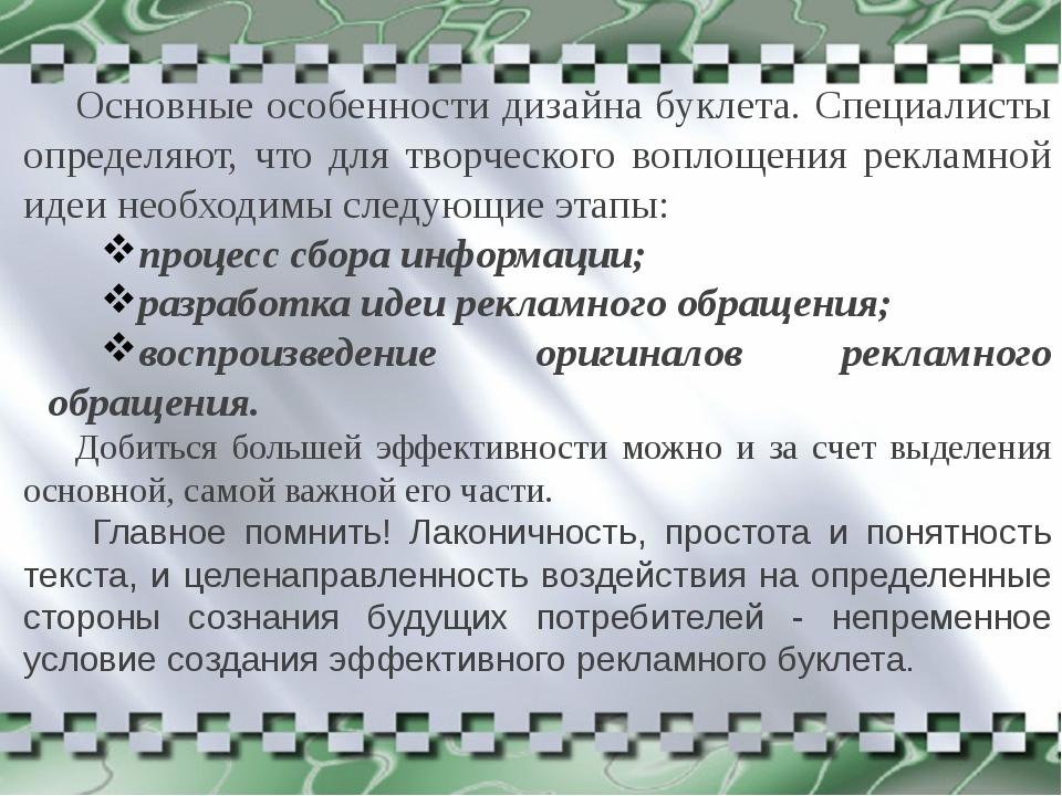 Основные особенности дизайна буклета. Специалисты определяют, что для творче...