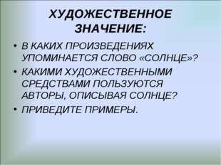 ХУДОЖЕСТВЕННОЕ ЗНАЧЕНИЕ: В КАКИХ ПРОИЗВЕДЕНИЯХ УПОМИНАЕТСЯ СЛОВО «СОЛНЦЕ»? КА