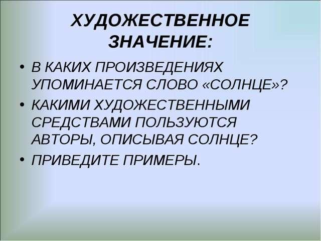 ХУДОЖЕСТВЕННОЕ ЗНАЧЕНИЕ: В КАКИХ ПРОИЗВЕДЕНИЯХ УПОМИНАЕТСЯ СЛОВО «СОЛНЦЕ»? КА...