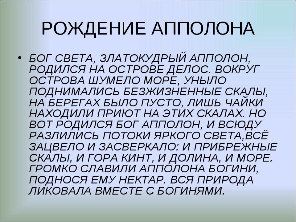 РОЖДЕНИЕ АППОЛОНА БОГ СВЕТА, ЗЛАТОКУДРЫЙ АППОЛОН, РОДИЛСЯ НА ОСТРОВЕ ДЕЛОС. В...