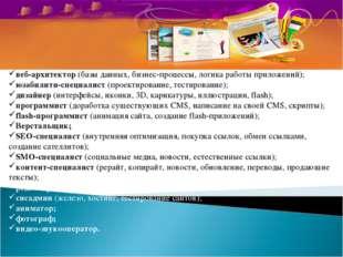 веб-архитектор (базы данных, бизнес-процессы, логика работы приложений); юзаб