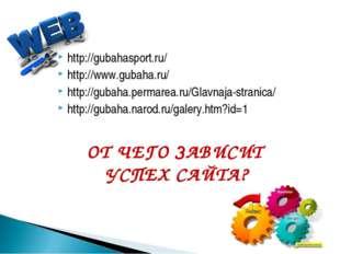 http://gubahasport.ru/ http://www.gubaha.ru/ http://gubaha.permarea.ru/Glavna