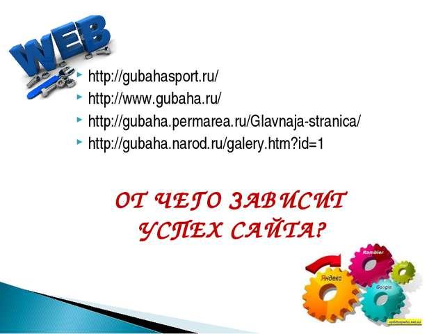 http://gubahasport.ru/ http://www.gubaha.ru/ http://gubaha.permarea.ru/Glavna...