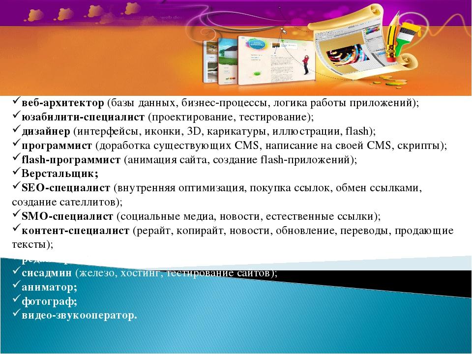 веб-архитектор (базы данных, бизнес-процессы, логика работы приложений); юзаб...