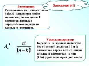 Размещения Размещением из n элементов по k (k≤n) называется любое множество,