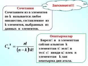 Сочетания Сочетанием из n элементов по k называется любое множество, составле