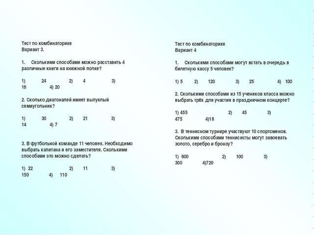 Тест по комбинаторике Вариант 3.  1.Сколькими способами можно расставить...