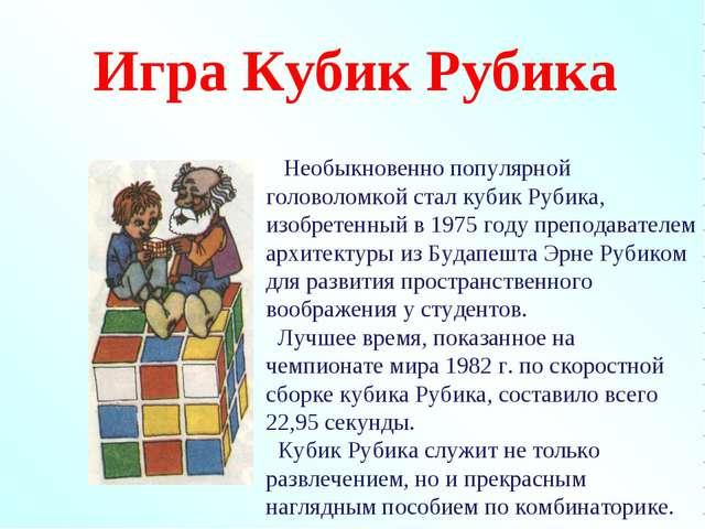 Игра Кубик Рубика Необыкновенно популярной головоломкой стал кубик Рубика, из...