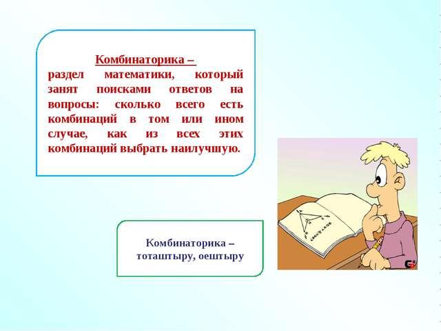 Комбинаторика – раздел математики, который занят поисками ответов на вопросы:...